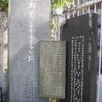 菊富士ホテル跡