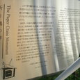 16 折り鶴の碑説明文