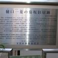 樋口一葉旧居跡(説明板)