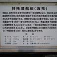57 特殊潜航艇(海竜)説明板