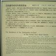 63 旧呉鎮守府司令長官官舎説明板