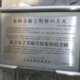 菊坂・女子美術学校跡地(説明板)