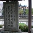 写真38 国父史蹟紀念館 蒋介石碑文