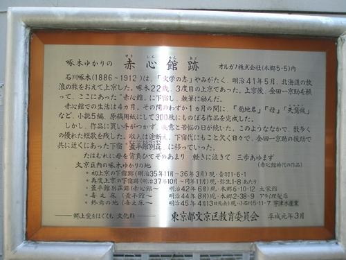 赤心館跡(石川啄木の下宿、説明板)
