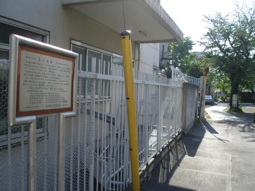 赤心館跡(石川啄木の下宿、横が説明板)
