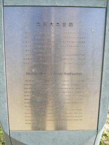 14 広島大本営跡説明文