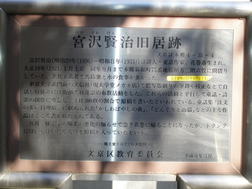 宮沢賢治旧居跡(説明板)
