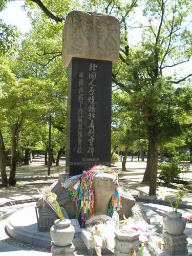 18 韓国人原爆犠牲者慰霊碑