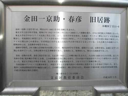 金田一京助・春彦旧居跡(説明板)