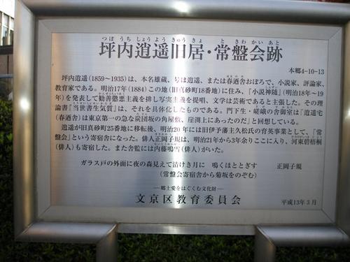 坪内逍遥旧居跡(説明板)