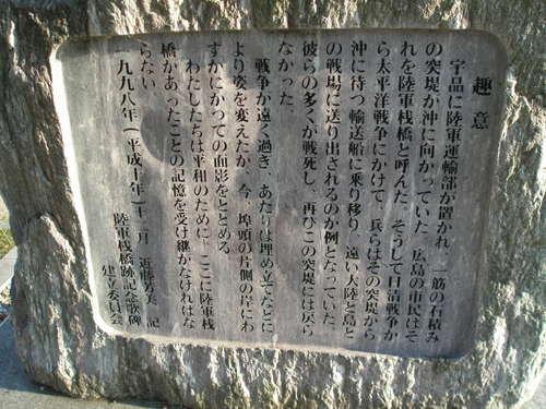 45 陸軍桟橋記念碑