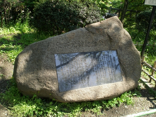 東郷元帥記念公園