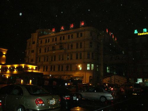 写真10 基隆の海港大楼1