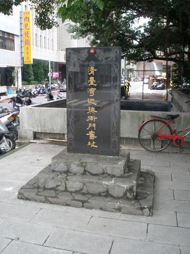 写真12 清台湾巡撫衙門碑文