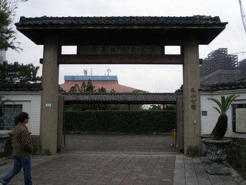 写真34 国父史蹟紀念館1